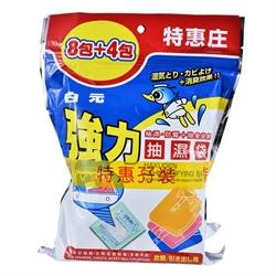 白元強力抽濕袋8+4片 (2包裝)